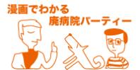 漫画でわかる廃病院パーティーVOL.2